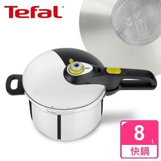 【Tefal 法國特福】新安佳系列8L快鍋