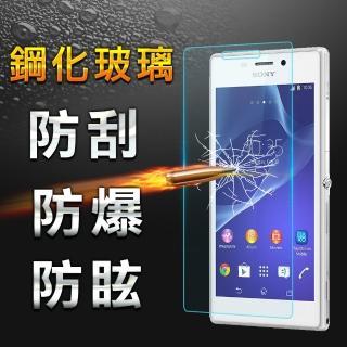 【YANG YI 揚邑】Sony Xperia M2  防爆 9H鋼化玻璃保護貼(9H 防爆防刮防眩弧邊)