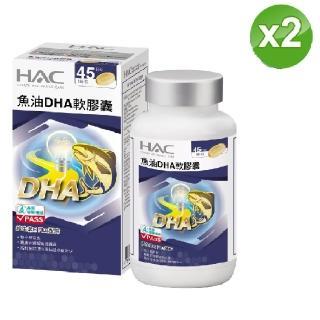 【永信HAC】魚油DHA軟膠囊(90粒/瓶;2瓶組)