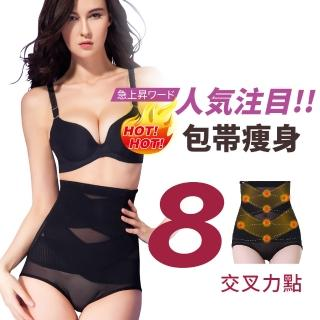 【JS嚴選】八位交叉人魚曲線美臀褲(C超值四件)