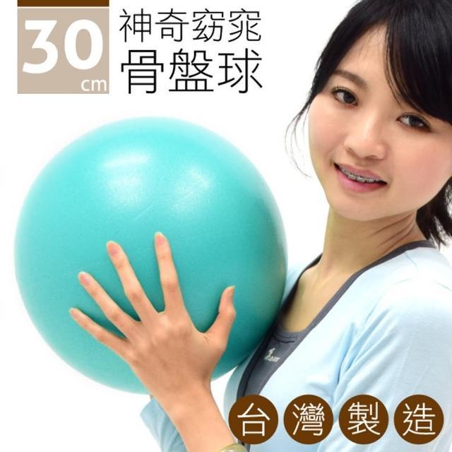台灣製造30CM神奇骨盤球(P260-06330)