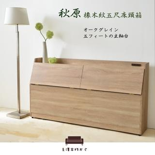 【久澤木柞】秋原-橡木紋5尺雙人床頭箱
