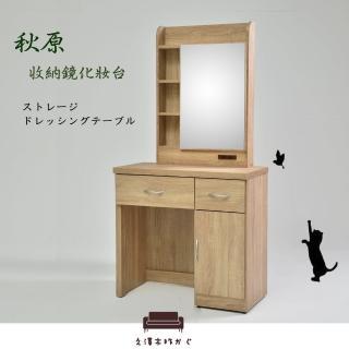 【久澤木柞】秋原-橡木紋收納鏡化妝台