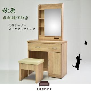 【久澤木柞】秋原-橡木紋收納鏡化妝台(含收納化妝椅)