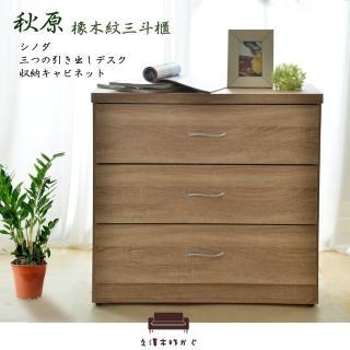 【久澤木柞】秋原-橡木紋三斗櫃