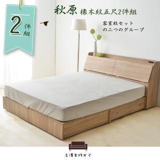 【久澤木柞】秋原-橡木紋5尺2件組(床頭箱+多功能收納抽 屜床底)