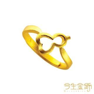 【今生金飾】福祿圓滿(純金時尚黃金戒指)