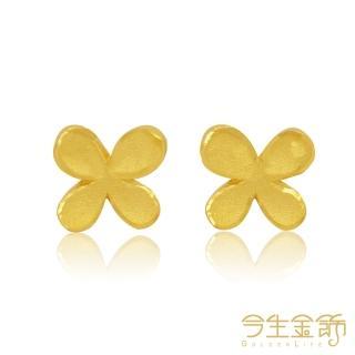 【今生金飾】幸運草耳環(純金時尚黃金耳環)
