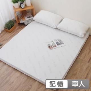 【R.Q.POLO】科技感溫/竹炭記憶床墊/台灣製造(3x6尺)