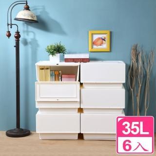 【真心良品】貝西全開式收納箱35L(6入)