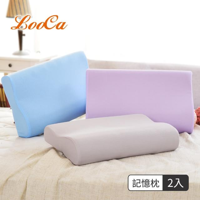【快速到貨】LooCa吸濕排汗人體工學記憶枕(2入)