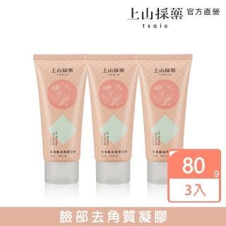 【tsaio上山採藥】熊果素美白去角質凝膠(80g/3入)
