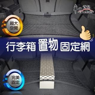 【車的背包】行李箱置物固定網(彈力收納網)