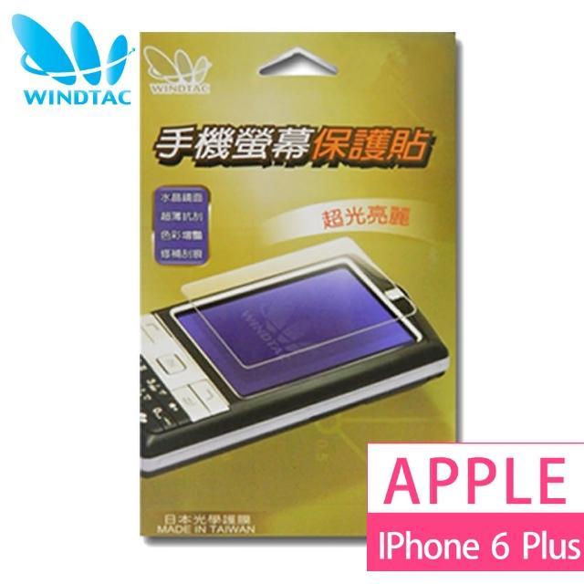 【WINDTAC】APPLE iPhone6+-Plus 螢幕保護貼(亮霧面)