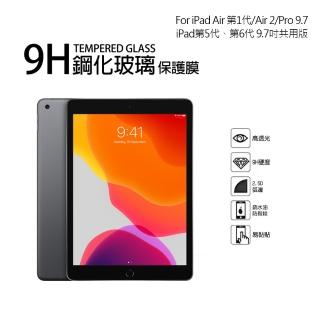 【TEMPERED】APPLE IPAD Air/Air 2  9H玻璃螢幕保護貼