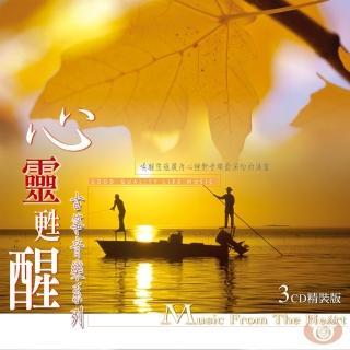 【新韻傳音】心靈甦醒(精裝3CD)