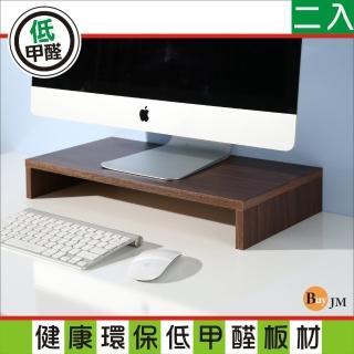 【BuyJM】低甲醛防潑水桌上置物架/螢幕架(2入組)