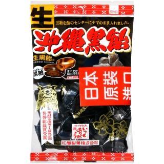 【松屋製果】松屋沖繩黑糖糖果(130g)