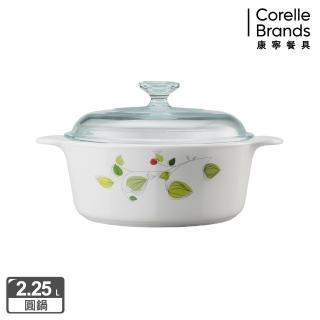 【美國康寧 Corningware】2.25L圓型康寧鍋-綠野微風