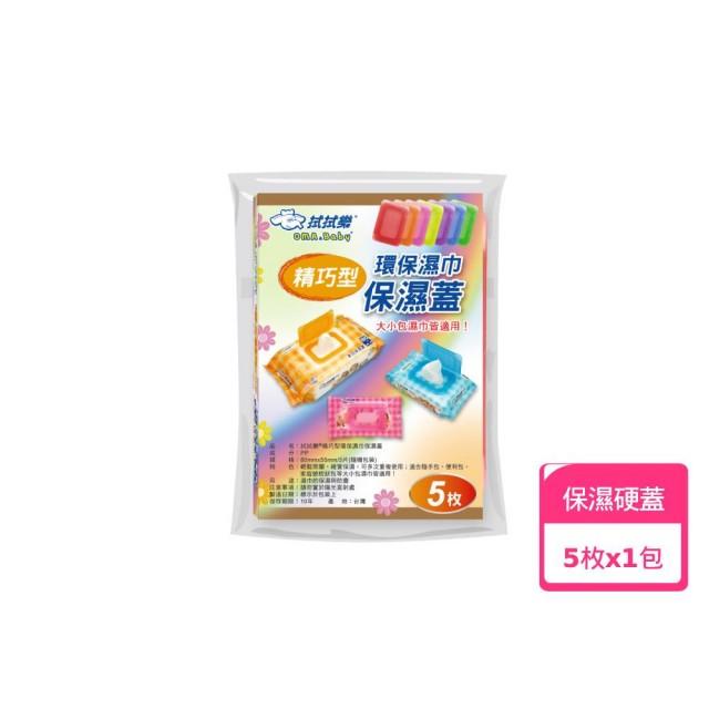 【拭拭樂】精巧型環保濕巾保濕蓋-5枚入(顏色隨機)