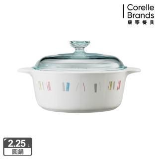 【美國康寧 Corningware】2.25L圓型康寧鍋-自由彩繪