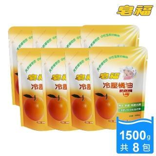 【皂福】冷壓橘油肥皂精補充包(1500g x 8包)