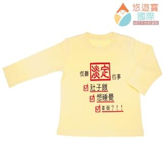 【悠遊寶國際-MIT手作的溫暖】長袖T恤--「淡定篇」(鵝黃色)
