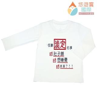 【悠遊寶國際-MIT手作的溫暖】長袖T恤--「淡定篇」(珍珠白)