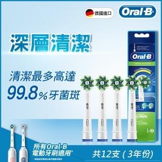 【德國百靈Oral-B】CrossAction Power多動向交叉刷頭(4入)EB50-4(3袋家庭組)