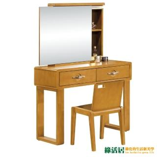 【綠活居】貝拉 3尺實木化妝鏡台(含椅)