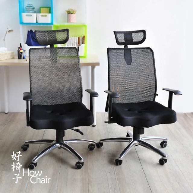 【HowChair好椅子】機能紓壓頭枕扶手人體工學椅