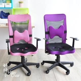 【HowChair好椅子】蝴蝶腰枕透氣扶手電腦椅