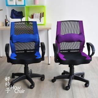 【HowChair好椅子】智慧透氣護腰扶手電腦椅