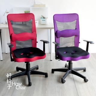 【HowChair好椅子】骨頭腰枕透氣扶手電腦椅