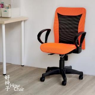 【HowChair好椅子】流線可拆式D型扶手電腦椅