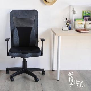 【HowChair好椅子】厚感腰臥枕透氣扶手電腦椅