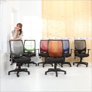 【BuyJM】艾倫成型泡棉扶手辦公椅/電腦椅(6色)