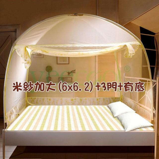 【Yeecool】蒙古包帳篷式-3門超高穿桿組裝式-米紗蚊帳(6x6.2呎加大床-有網底)
