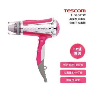 【TESCOM】專業型大風量負離子吹風機
