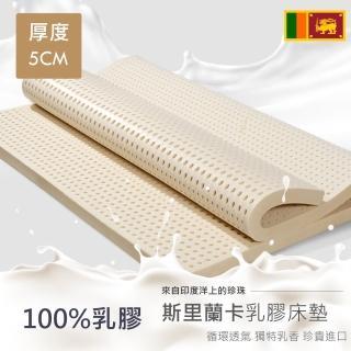 【R.Q.POLO】精品專櫃-100%純天然乳膠床墊(6x6.2尺-厚5cm)