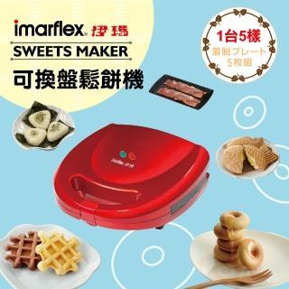 【伊瑪imarflex】5合1鬆餅機(IW-702)