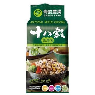 【青的農場】免浸泡十八穀飯(1.2kg)