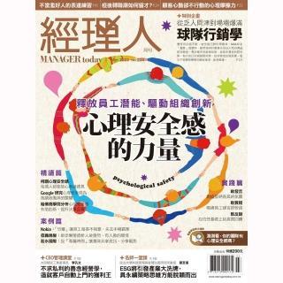 【經理人月刊】一年12期(月刊-雜誌訂閱)