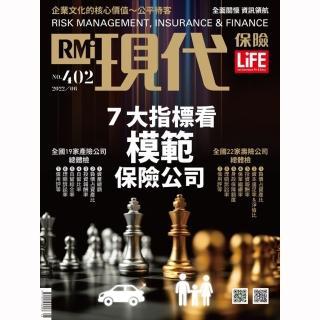 【現代保險雜誌】一年12期(月刊-雜誌訂閱)