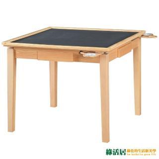 【綠活居】好時光多功能麻將桌