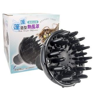 【星之冠】蓬蓬造型熱風罩(黑)