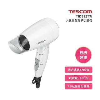 【TESCOM】大風量負離子吹風機(TID192TW)