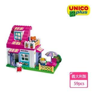 【義大利Unico】Hello Kitty-甜蜜小屋組(新春玩具節大推薦)