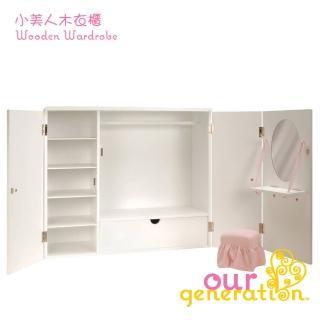 【our generation】小美人木衣櫃