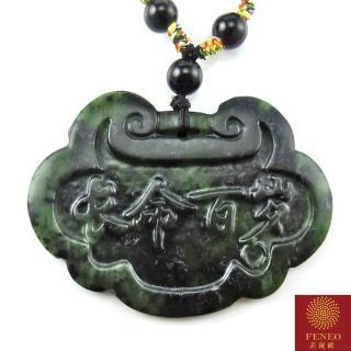 【菲鈮歐】開運天然長命百歲頂級墨玉項鍊(1357)
